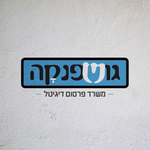 עיצוב לוגו משרד פרסום גושפנקה
