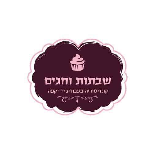 עיצוב לוגו שבתות וחגים