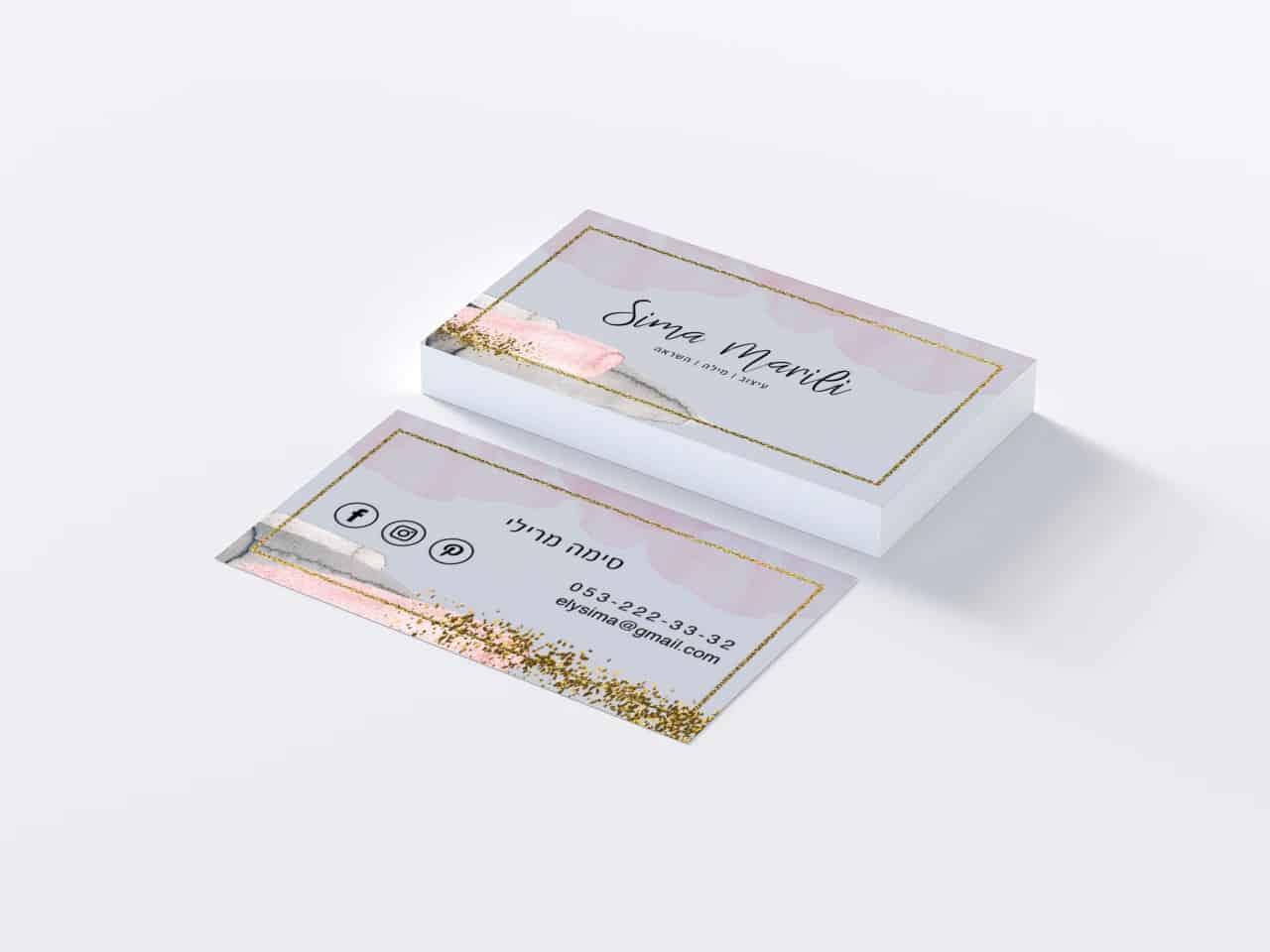 עיצוב כרטיס ביקור סימה מרילי